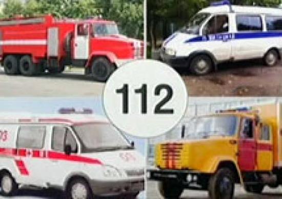 Единый номер службы спасения - 112