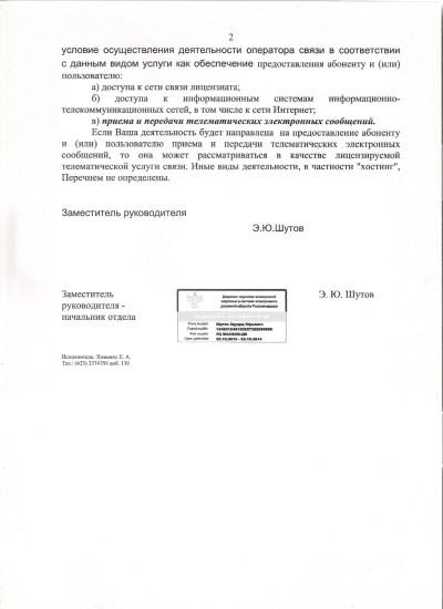 licenserk2