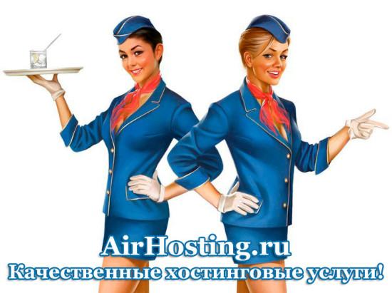 airhosting