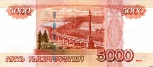 Пять тысяч рублей РФ