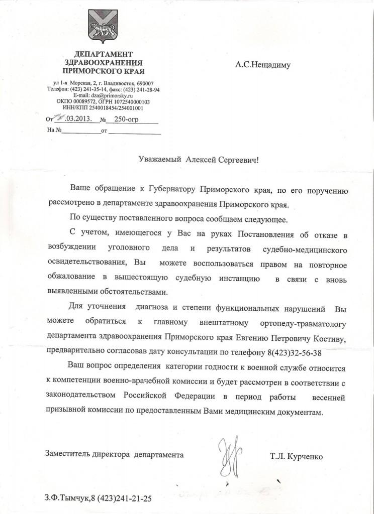 Ответ из Департамента Здравоохранения Приморского края