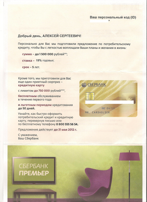 Кредит и кредитную карту aleksey s neshhadim