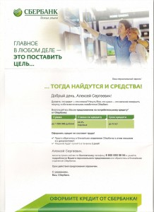 offers_sberbank_letter2