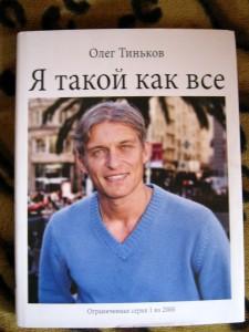 Фото-Книга Олега Тинькова