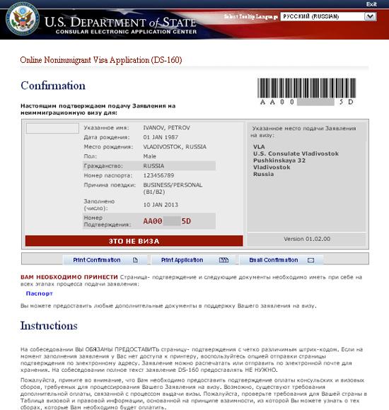 как заполнять анкету на визу в сша образец
